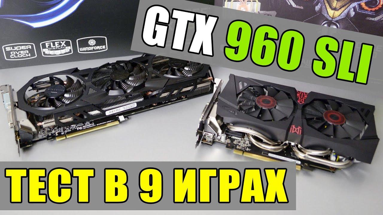 Nvidia GTX 960 SLI — есть смысл брать?