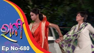 Ranee Ep 680  16th August 2017