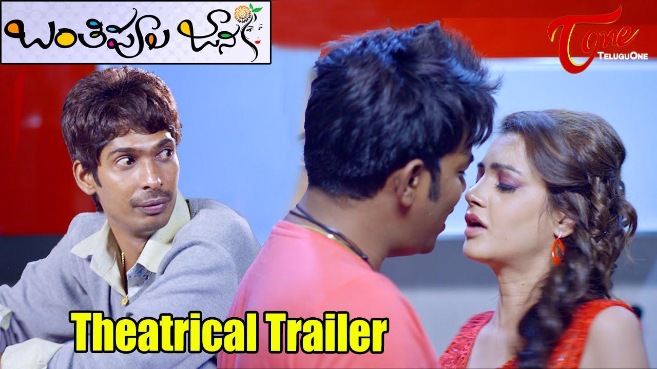 banthi poola janaki full movie watch online free