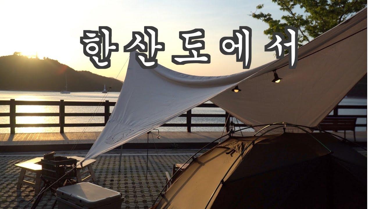 [캠핑] 내 인생 최고의 캠핑지 한산도에서, 열흘간의 즉흥캠핑여행 ep.3ㅣ차싣고 배타고 섬캠핑하기ㅣ통영 캠핑장ㅣ캠핑요리ㅣcamping (eng)