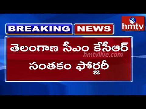 ..సీఎం కేసీఆర్ సంతకం ఫోర్జరీ   CM KCR Signature Forgery   hmtv