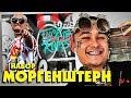 НАБОР MORGENSHTERN - Новый Мерин (купил машину и снял клип, 2019)