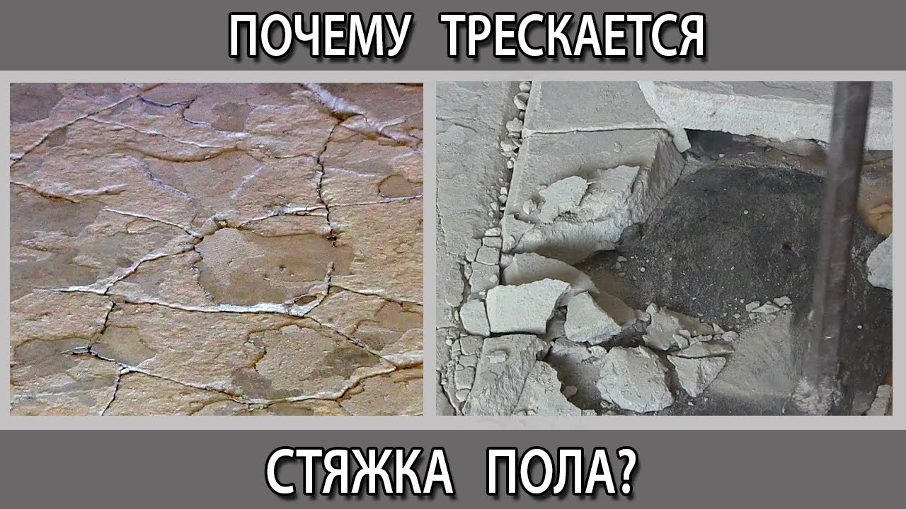Почему трескается цементно-песчаная стяжка пола при высыхании после заливки