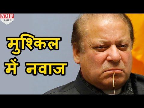 PANAMA Paper Leak को लेकर Supreme Court ने Nawaz Sharif को भेजा Notice