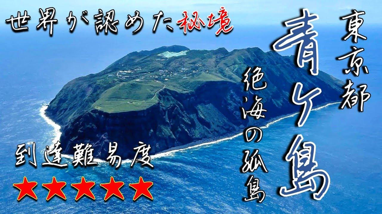 【神回】青ヶ島ぶらり旅【東京にある絶海の孤島】