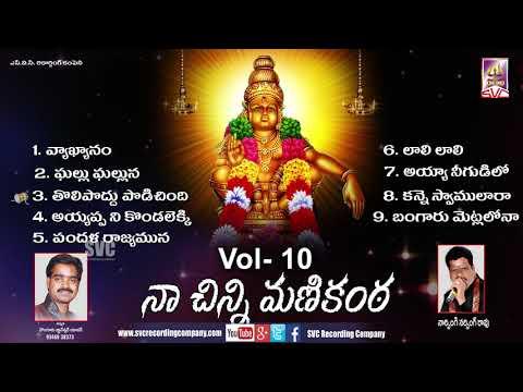 Naa Chinni Manikanta Vol -10// నా చిన్నిమణికంఠ   vol-10       SVC Recording Company