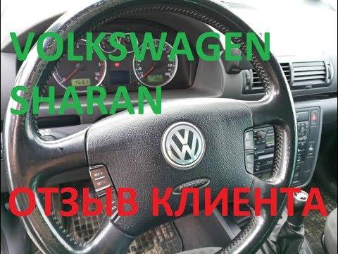 Отзыв клиента о покупке авто Volkswagen Sharan 2004 года. СОВМЕСТНЫЙ ТУР (Варшава, Польша).