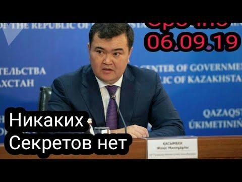 Новости Казахстана сегодня // Никаких секретов нет // О Казахстанско- Китайских проектах