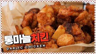 Sub) 월요일의 시작은 치킨으로 시작해! 통마늘치킨 …