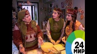 Армянские праздники любви - МИР 24