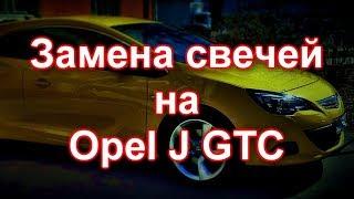 Замена свечей Opel J GTC