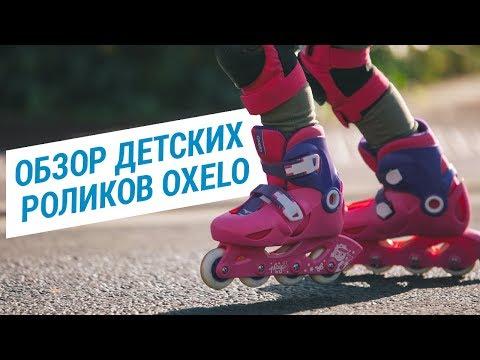 Обзор детских роликов Oxelo