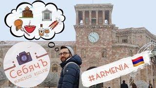 Армения - Страна камней и самой вкусной еды! АнтиЧурчхела, Лаваш и объекты ЮНЕСКО