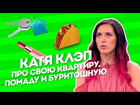 Катя Клэп про квартиру, помаду и буррито. Пятница с Региной