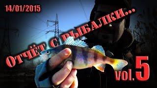Ловля на Микроджиг.  Озеро Лиман. Отчёт с рыбалки. vol 5.
