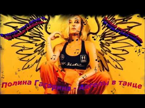 Полина Гагарина - Ангелы в танце