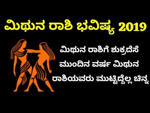 ಮಿಥುನ ರಾಶಿ ಭವಿಷ್ಯ 2019 mithuna Rashi Bhavishya 2019 Kannada horoscope 2019 Kannada astrology 2019