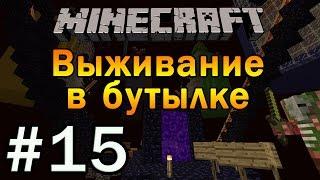 Minecraft: Выживание в Бутылке #15 - АДСКИЕ приключения
