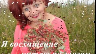 Лидуше. Дарите женщинам цветы. 04.08.2014(, 2014-07-31T14:55:57.000Z)