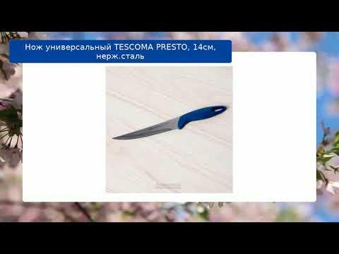 Нож универсальный TESCOMA PRESTO, 14см, нерж.сталь