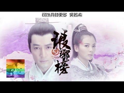 吳若希 Jinny Ng - 可以背負更多 (權謀劇《琅琊榜》片尾曲)