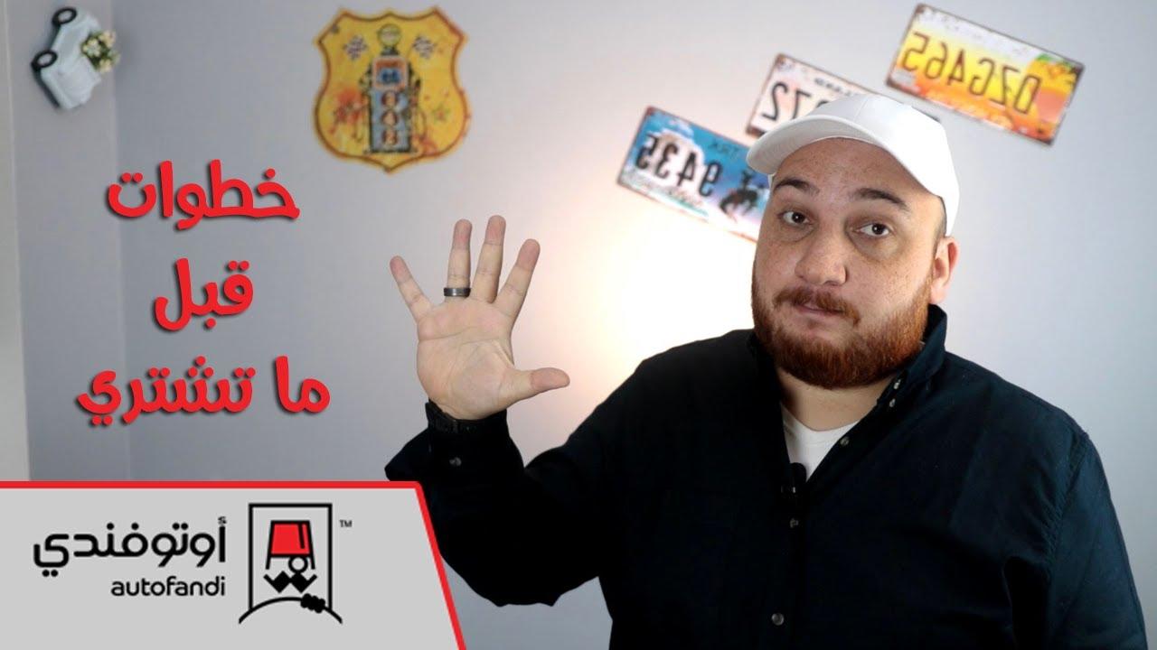 خمس خطوات لازم تعملها لو هتشتري عربية مستعملة