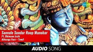 Sanvale Sundar Roop Manohar with lyrics | Pt. Bhimsen Joshi | Abhanga Vani Tamil | HD Song