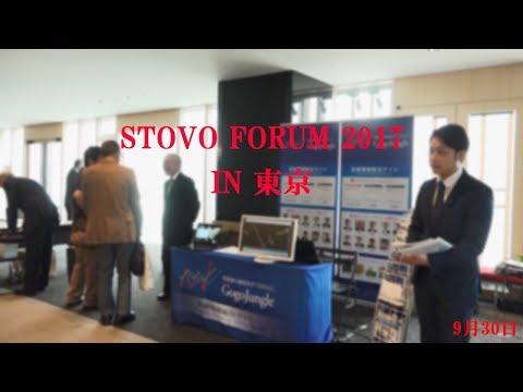 ストボフォーラム2017 in 東京
