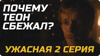Игра Престолов - ужасная вторая серия 7 сезона! Обзор и мнение о сериале!