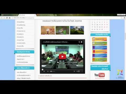 การเพิ่มบทความในหน้าแรก และการเพิ่ม vdo youtube ในเว็บไซต์ joomla