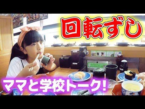 【平日の夕食】小学生が回転寿司でママと学校トークしながら何食べる?ママとくら寿司♪