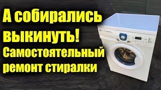 видео Самостоятельный ремонт стиральных машин