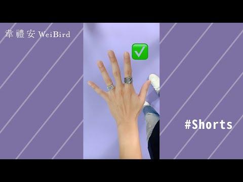 折小指才能終結單身 你...做得到嗎?#Shorts #忽然|韋禮安 WeiBird