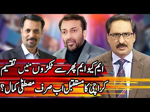Kal Tak With Javed Chaudhry - 6 February 2018 | Express News