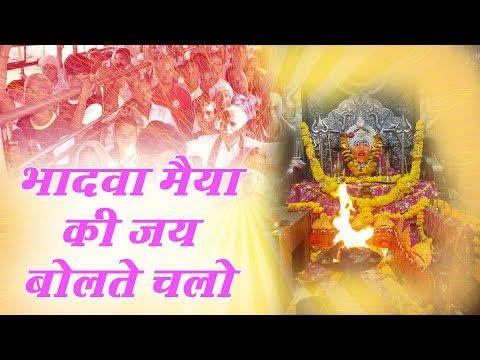 new-bhadwa-mata-song-2019-|-भादवा-मैया-की-जय-बोलते-चलो-|-navratri-special-bhajan-|-sanjay-chouhan