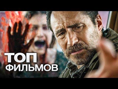 ТОП-10 ЛУЧШИХ ТРИЛЛЕРОВ (2018)