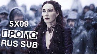 Игра Престолов (Game of Thrones) - 5 сезон 9 серия Промо (RUS SUB)
