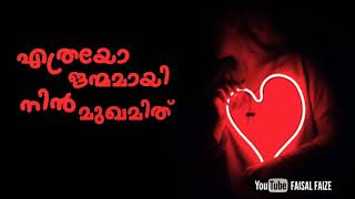 എത്രയോ ജന്മമായി നിൻ | Lyric video | Akalayo Nee Song Cover  Malayalam Whatsapp status | faisal faize