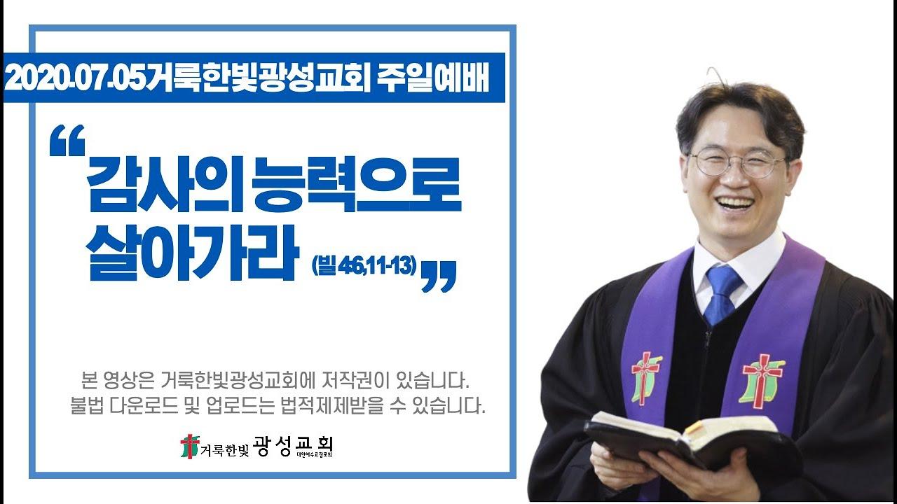 20.07.05 거룩한빛광성교회 주일예배