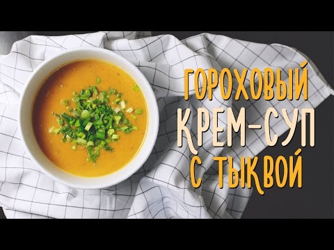 Гороховый суп-пюре - кулинарный рецепт