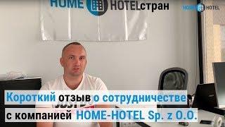 Короткий отзыв о сотрудничестве с компанией HOME-HOTEL Sp. z O. O.