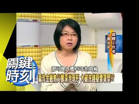 扁家海角七億的金權拼圖!?2008年 第0403集 2200 關鍵時刻 - YouTube