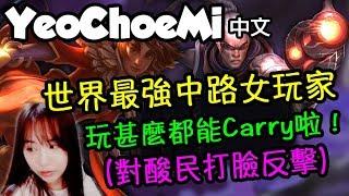 [YeoChoeMi 中文] 世界最強女玩家!用實力吊打酸民的臉啦! -LoL英雄聯盟