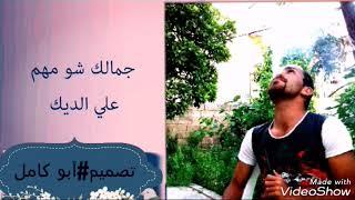 جديد 2018الفنان علي الديك لا مابشبع ضم لا بوس ولا شم