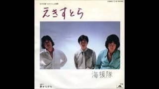 シングルA面(1982/7/25) アルバム「だから ひとりになる」にも収録(1...