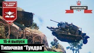 Типичная Тундра - War Thunder #16