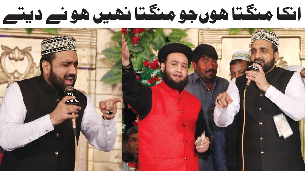 Download Unka Mangta Hoon | Most Famous Urdu Naat | Qari Shahid Mehmood Qadri
