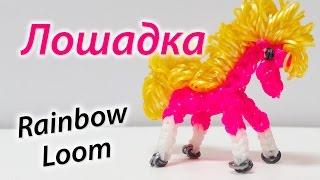 ЛОШАДКА или Пони из Rainbow Loom Bands. Урок 80