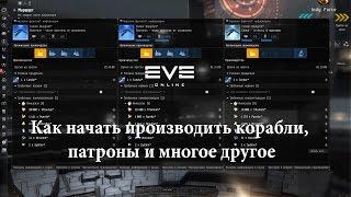 EVE Online Как начать производить корабли, патроны и многое другое