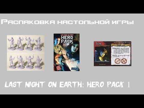 Распаковка настольной игры - Last Night On Earth: Hero Pack 1